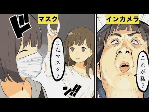 【漫画】ブスにしかわからない感情5選 Part2【マンガ動画】