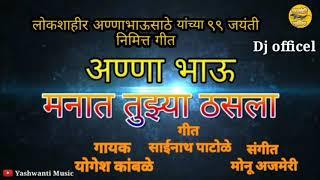 Annabhau Manat Thasla ll Marathi DJ Song ll Jayanti Special ll Yogesh Kamble