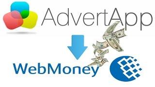Вывод денег на WebMoney с проекта AdvertApp!(Вывод денег на WebMoney с проекта AdvertApp! Ссылка на проект AdvertApp - http://goo.gl/c7wuHj Код для получения денежного бонуса..., 2015-07-10T14:26:06.000Z)