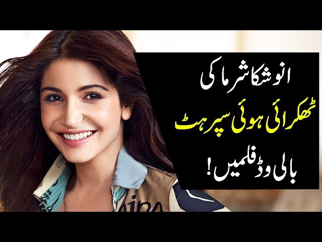 Bollywood Hit Movies Rejected By Anushka Sharma | 9 News HD