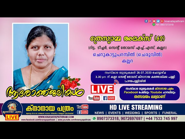Kallara Cherukattuparambil (Cheruvil) Thresiamma Alex (62)   Funeral Live   KNANAYA PATHRAM