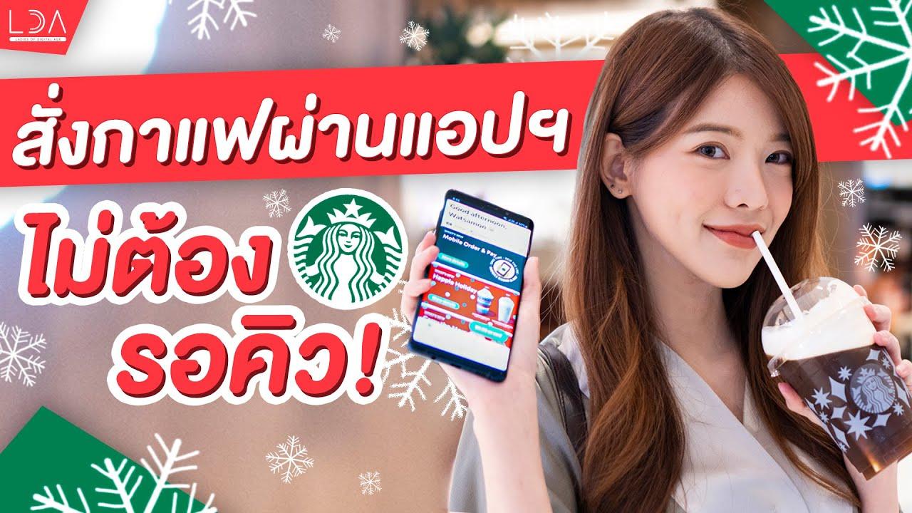 ฟีเจอร์ใหม่! สั่งกาแฟ Starbucks ไปรับได้เลย ไม่ต้องรอคิว | LDA World