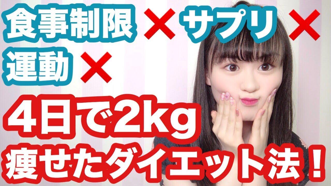 で 痩せる 方法 週間 1 キロ 中学生 7
