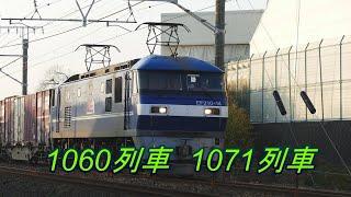 2020/01/20 今日朝の貨物記 1060列車と1071列車 1071レに桃新塗装14号機