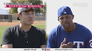 【MLB Spring Camp】 Choo and Friends (feat. Beltre, Andrus)