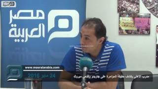 مصر العربية    مدرب الاهلي يكشف حقيقة المؤامرة على جاريدو وفتحي مبروك
