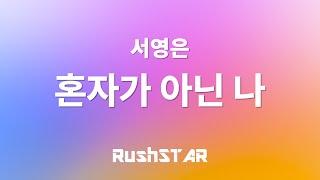 [가사 Lyrics] 서영은 - 혼자가 아닌 나 (2003)