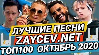 ЛУЧШИЕ ХИТЫ ЗАЙЦЕВ.НЕТ ZAYCEV.NET - ТОП100 ОКТЯБРЬ 2020 12+ screenshot 4
