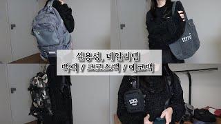 대학생 가방 추천, 갖고있는 실용적인 가방 소개 - 백…