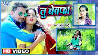 दर्द भरा #Video - तू बेवफा I #Chandan Raj Yadav I Tu Bewafa I 2020 Bhojpuri Superhit New Sad Song