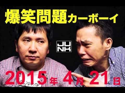 爆笑問題カーボーイ【2015年4月21日】ゲスト:アンガールズ