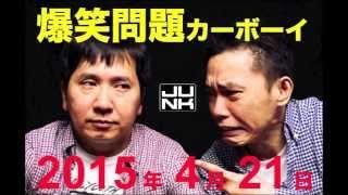 爆笑問題カーボーイ【2015年4月21日】 ゲスト:アンガールズ 曲CMカット...