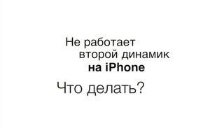 Не работает второй динамик на iPhone. Что делать?