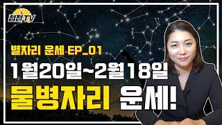 (용한점집)물병자리 주목!!! 1월 띠별 운세 - 별자리 운세 EP_01  [점점tv]