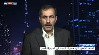 أكراد سوريا...اللعب في المربع الحاسم