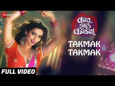 Takmak Takmak - Full Video | Kay Zala Kalana | Heena Panchal & Sanjay Khapare | Pankajj Padghan