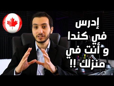مفاجأة جديدة للطلاب و راغبي الدراسة في كندا