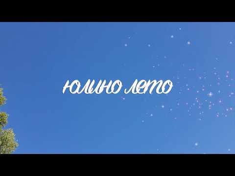 Юлино лето музыка и исполнение: Олег Сапегин,стихи: Юлия Вихарева