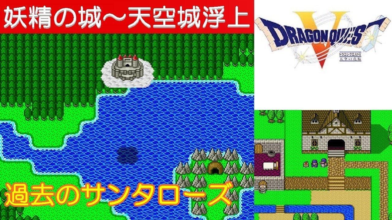 攻略 ドラクエ 5