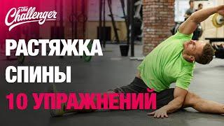 Растяжка спины: 10 простых упражнений