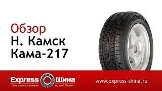 Видеообзор летней шины Н. Камск Кама-217 от Express-Шины