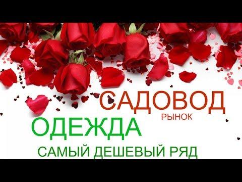 САДОВОД/ДЕШЕВЫЕ РЯДЫ/ОДЕЖДА/ОПТ И РОЗНИЦА /НОВИНКА 2019 Г/МОСКВА