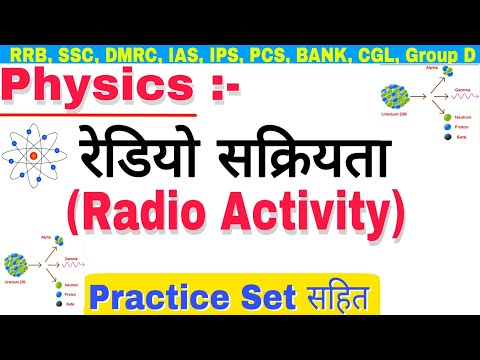 रेडियो एक्टीविटी : Radio Activity |Physics | Nuclear Effects | alpha, bita, Gama Rays|Sumit Mishra