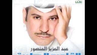Abdul Al Aziz Al Mansour ... Menta Lee | عبد العزيز المنصور ... ما انت لي