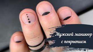 Мужской маникюр Мужской маникюр с покрытием Комбинированный маникюр
