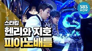 [스타킹] 헨리(Henry Lau)와 지호(Shin ji ho)가 만드는 영화 속 한 장면, 피아노 배틀 /