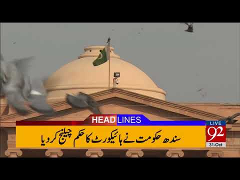 92 News Headlines 12:00 AM - 31 October 2017 - 92NewsHDPlus