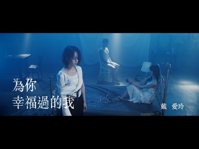 戴愛玲 Princess Ai《為你幸福過的我 Once Happy With You》Official Music Video