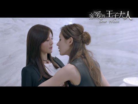 "[Lesbian MV] -亲爱的王子大人- 特辑之""桃酥""CP才是真爱 预告·资讯 影视"