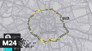 """Смотреть видео """"Утро"""": ЦОДД оценивает трафик в Москве в 3 балла - Москва 24 онлайн"""