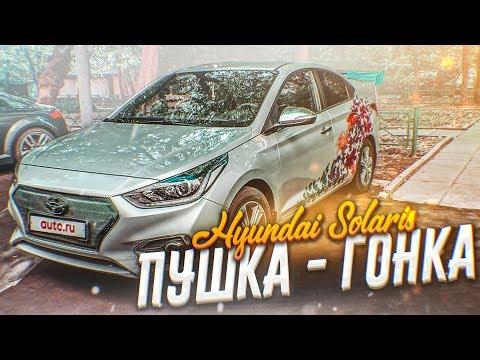 HYUNDAI SOLARIS - ПУШКА-ГОНКА! (ВЕСЁЛЫЕ ОБЪЯВЛЕНИЯ - AUTO.RU)