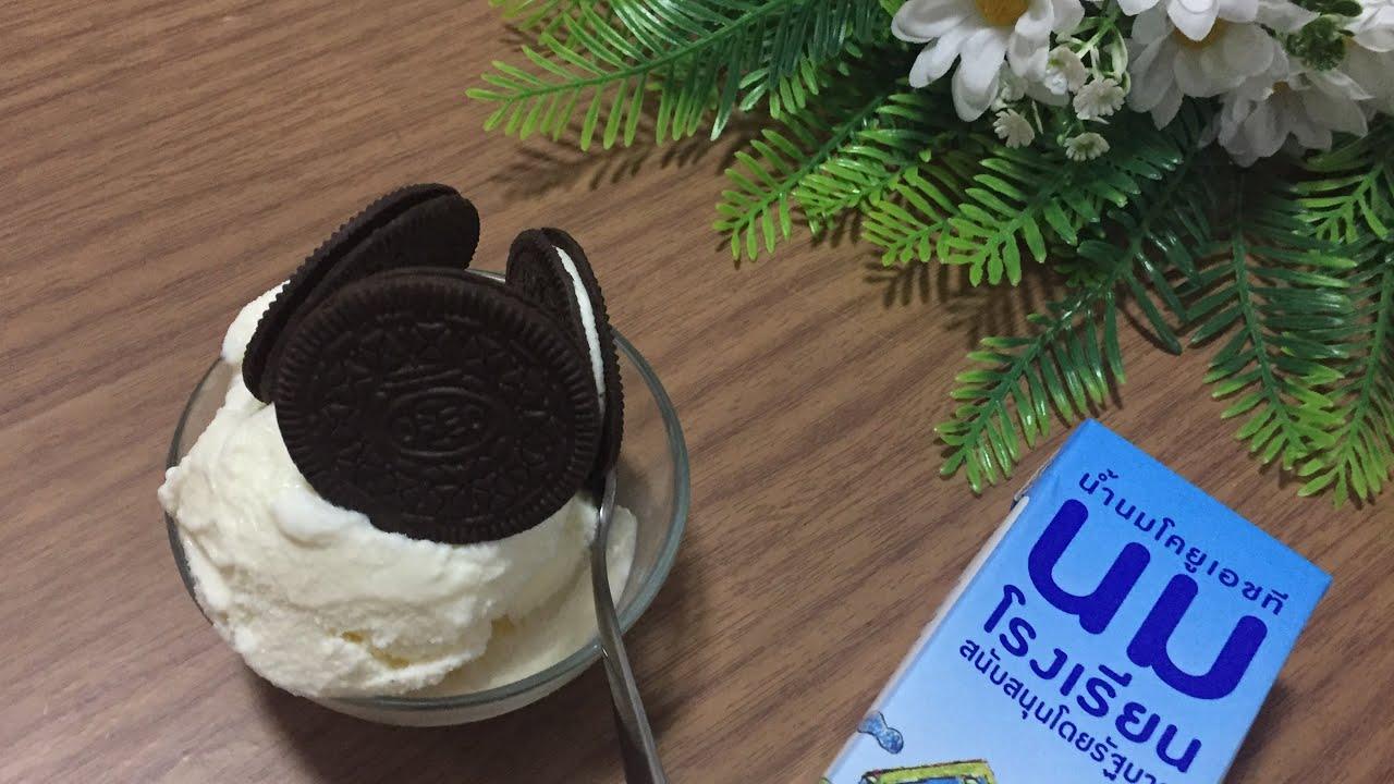 เปลี่ยนนมโรงเรียนเป็น ไอศกรีมเนื้อเนียนนุ่มแสนอร่อย ดับกระหายคลายร้อนช่วงปิดเทอม อร่อยดีมีประโยชน์