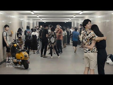 Chui Wan - 热带从未有过的风景/ The Landscape the Tropics Never Had(Official MV)