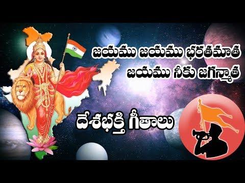 జయము జయము భరతమాత జయము నీకు జగన్మాత | Bharata Mata Song in telugu | Jayamu Jayamu Bharatha Mata