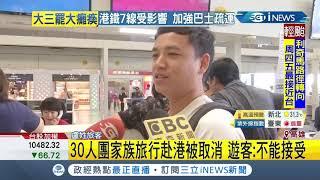 #iNEWS最新 香港大三罷癱瘓交通 小港機場今取消12航班 逾3000遊客行程受影響│記者 古芙仙│【台灣要聞。先知道】20190805│三立iNEWS