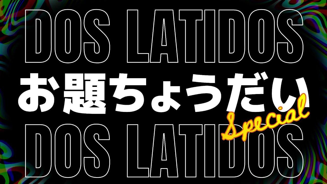 DOS LATIDOS「お題ちょうだいスペシャル」プレミア公開!