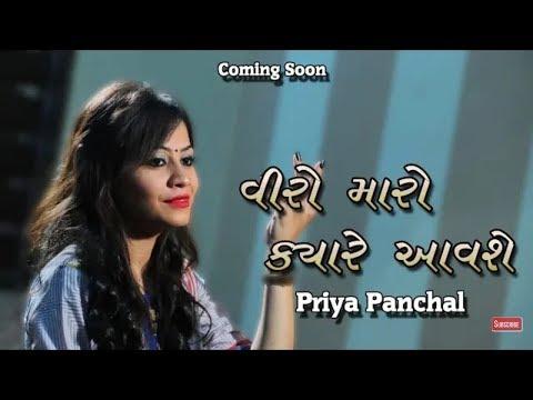 વીરો મારો ક્યારે આવશે -new gujrati song || Piya panchal || vijay suvada || comming soon ||