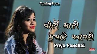 વીરો મારો ક્યારે આવશે -  new gujrati song || Piya panchal || vijay suvada || comming soon ||