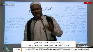 دروس نهجية | مادة الحديث ( 11) كتاب الأحكام | أ. عطية الفيتوري | الصف الثالث ثانوي