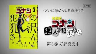 灰原哀インタビュー[犯沢さん3巻篇]