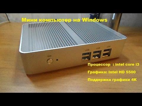 Компьютер с aliexpress.