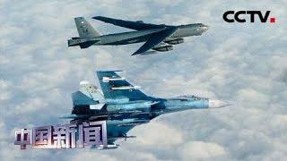 [中国新闻] 空中拼刺刀?俄苏-27贴身拦截美B-52轰炸机 | CCTV中文国际