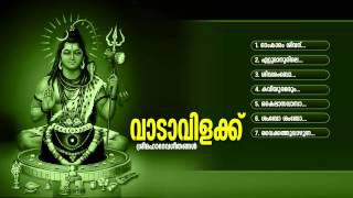 വാടാവിളക്ക് | vaadavilakku | hindu devotional songs malayalam | lord siva songs