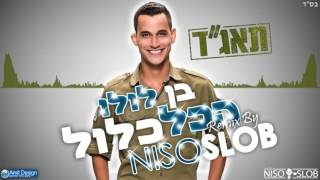 "בן לולו - הכל כלול תאג""ד (Niso Slob Official Remix)"
