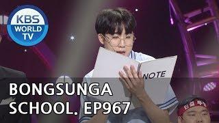 Bongsunga School | 봉숭아학당 [Gag Concert / 2018.10.06]