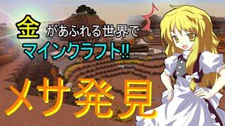 金があふれる世界でマインクラフト!!15話【Minecraft ゆっくり実況プレイ】 thumbnail